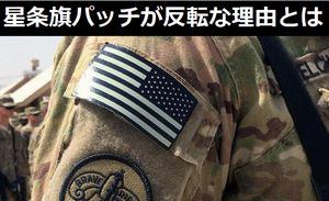 米軍の星条旗パッチが反転してつけられている理由とは?
