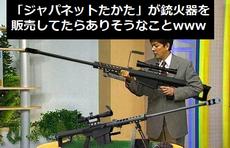 「ジャパネットたかた」が銃火器を販売してたらありそうなことwww