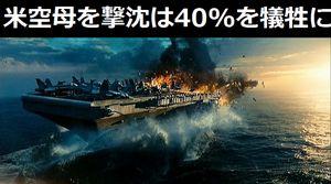 米海軍空母1隻を撃沈するのに中国海軍力40%犠牲に…ロシア軍事専門誌が分析!