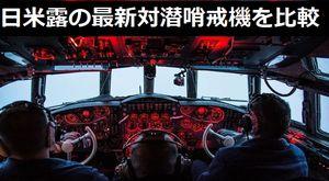 日米露の最新鋭対潜哨戒機、機内を比較…ロシア機のアナログ感!