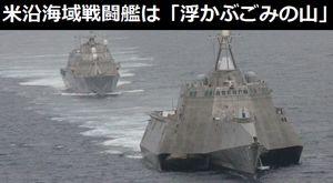 米海軍の沿海域戦闘艦「フリーダム」と「インディペンデンス」は「浮かぶごみの山」…軍事作戦にまったく適さず!