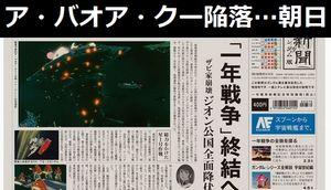 ア・バオア・クー陥落、「一年戦争」終結へ。ザビ家崩壊・ジオン公国全面降伏…朝日新聞!