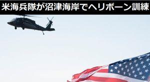 米海兵隊が沼津海岸でヘリコプターボーン・アサルト訓練を実施…多くの住民が観覧!