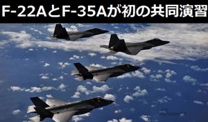 第5世代戦闘機、F-22AラプターとF-35AライトニングII戦闘機が初の共同運用…米エグリン空軍基地