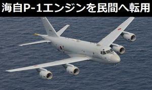 海自P-1対潜哨戒機に搭載されているF7-10エンジン、民間への技術転用決定…防衛装備庁!