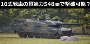 10式戦車の貫通力548㎜で、中国や欧米のMBTを撃破出来るのでしょうか?