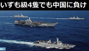 日本のいずも級4隻でもJ-15戦闘機を搭載する空母「遼寧」の敵ではない!