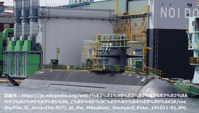 JS_Jinryu(SS-507)_at_the_Mitsubishi_Dockyard_Kobe_141011-01