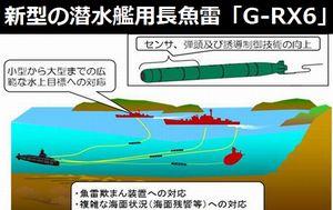 新型の潜水艦用長魚雷「G-RX6」の射程どこまで伸びたんだろうね!