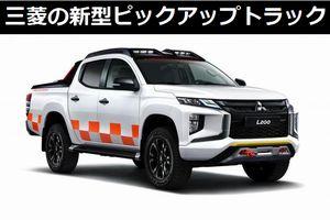 三菱の新型ピックアップトラック「L200」がカッコ良すぎる…力強いイメージに仕上げ!
