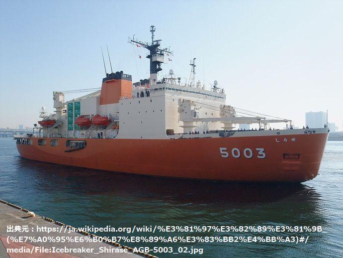 Icebreaker_Shirase_AGB-5003_02