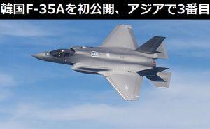 韓国がF-35Aを初公開、アジアで3番目のステルス戦闘機保有国にネットは「日本のより安い、電子装備は大丈夫?」!