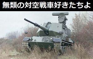 無類の対空戦車好きたちよ、集まれ~!