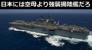 日本に空母は不要、強襲揚陸艦こそ絶対に必要だろ!