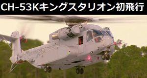 シコルスキー社の大型ヘリCH-53Kキングスタリオンが初飛行…米海兵隊が200機導入!