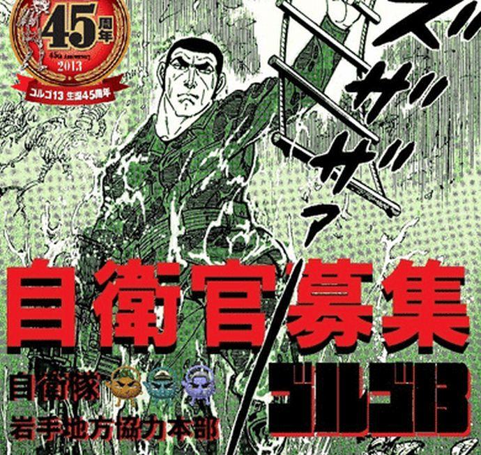 2014-03-08-2_gorugo-kakudai2