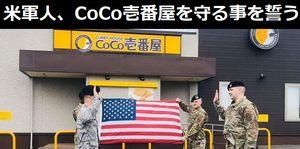 米軍人、CoCo壱番屋を外国及び国内の全敵から守る事を厳粛に誓います!