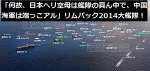 「何故、日本ヘリ空母は艦隊の真ん中で、中国海軍は端っこアル」リムパック2014大艦隊!
