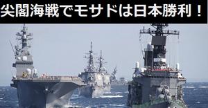尖閣諸島付近で日中衝突!イスラエル諜報機関モサドは日本の勝利を予測