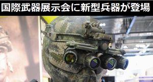 イギリスで国際兵器展示会が開催、世界各国から新型兵器が登場…日本企業もパビリオンを出展(画像あり)!