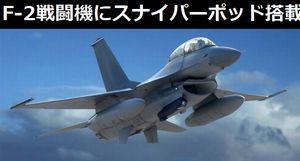航空自衛隊のF-2戦闘機にスナイパー先進照準ポッドATPを搭載…8機種目に!