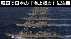 韓国で日本の「海上戦力」に注目、ネットは「こんなに差があったの?」「海軍、空軍はすっかり追い抜か
