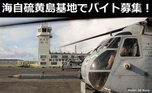 海上自衛隊硫黄島基地でバイト募集…入間基地より自衛隊機に搭乗して赴任!
