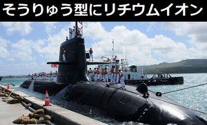 海上自衛隊の「そうりゅう型」潜水艦にGSユアサ製リチウムイオン電池を登載!