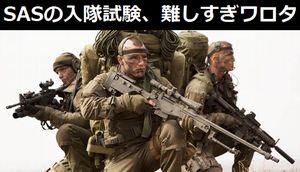 SAS(英特殊空挺部隊)の入隊試験、難しすぎワロタ!