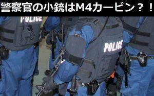 警察官の小銃はM4カービン?…自衛隊と岡山県警が共同訓練!