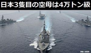「日本の空母導入に強烈な不満」「3隻目の空母は4万トン級となり、F-35B搭載数も増加」…中国メディア!