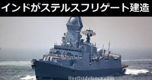 武器輸入大国インドが、ステルスフリゲート艦7隻の建造発表…国産強化に本腰!