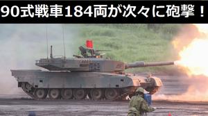 90式戦車184両が次々に砲撃!陸自「方面隊戦車射撃競技会」は腰を抜かすド迫力だった!