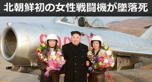 北朝鮮初の女性戦闘機パイロットが金正恩の眼前で墜落死か…英雄化の準備始まる!