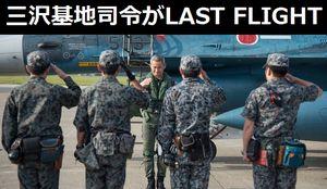 航空自衛隊三沢基地司令の今城空将補、LAST FLIGHT、恒例の水かけで祝福!