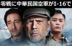日本軍の零戦に中華民国空軍がI-16で立ち向かう…ブルース・ウィリス主演の中国映画「AIR STRIKE」!