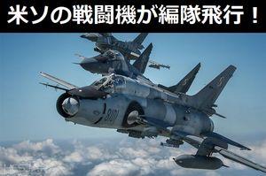 ポーランド空軍の戦闘機部隊が飛行訓練を実施、米国と旧ソ連時代の戦闘機が編隊飛行!
