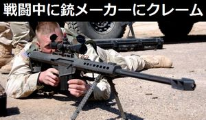 銃撃戦中にバレットM107が故障、米海兵隊員がメーカー社に電話→修理して戦闘に復帰!