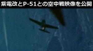 旧日本海軍の戦闘機「紫電改」が米軍P-51との空中戦で撃墜されたとみられるカラー映像を公開!