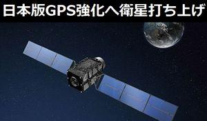 日本版GPS強化へ新たな衛星打ち上げ、4機体制になることでアメリカ運用GPSよりも正確な位置情報が得られるようになる、らしい!