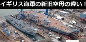 イギリス海軍の新旧空母、大きさが結構違います!