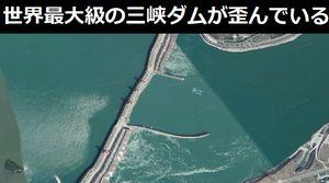 世界最大級の三峡ダムが歪んでいる、亀裂も大量に…不安視する中国国民に「安全なので心配するな」と呼びかけ!