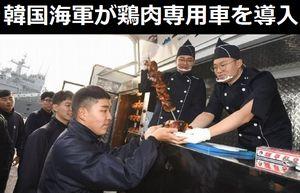 韓国海軍物流局がいつでもどこでもローストチキンを調理できる「鶏肉専用車」を導入!