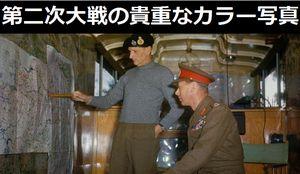第二次大戦中の貴重なカラー写真、英国でを世界初公開…英帝国戦争博物館!