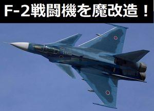 F-2A/B機体定期修理(先進統合センサ・システム搭載改修)を三菱重工業と契約…装備施設本部!