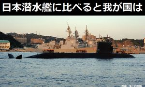海上自衛隊の「そうりゅう型潜水艦」に比べると「わが国の通常動力型潜水艦には何ら強みはない、だが・・」…中国メディア!
