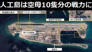 空母10隻分の戦力に相当…南シナ海の中国人工島がどれだけ日本の脅威になるか?