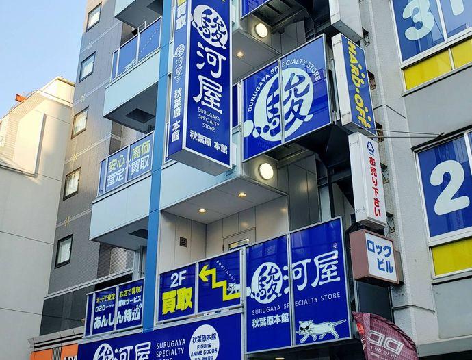 A-too_Suruga-ya_Akihabara