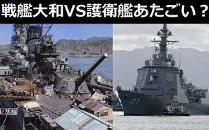 戦艦大和と護衛艦あたごだとどっちが強いの?
