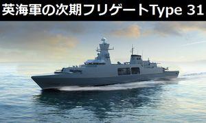 イギリス海軍の次期フリゲート「Type 31e」…BAEシステムズが設計案を公開!
